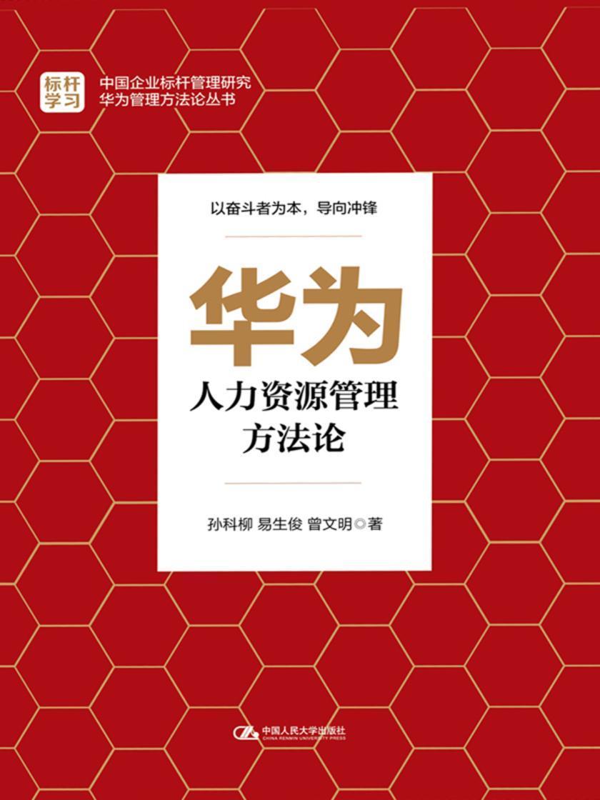 华为人力资源管理方法论