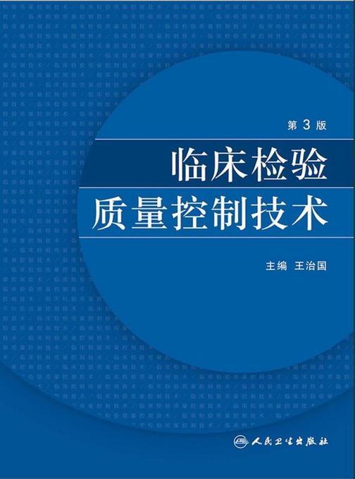 临床检验质量控制技术(第3版)