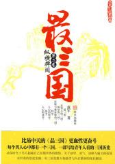 三国 第二卷 纵横捭阖(每个男人心中都有一个三国江湖)(试读本)