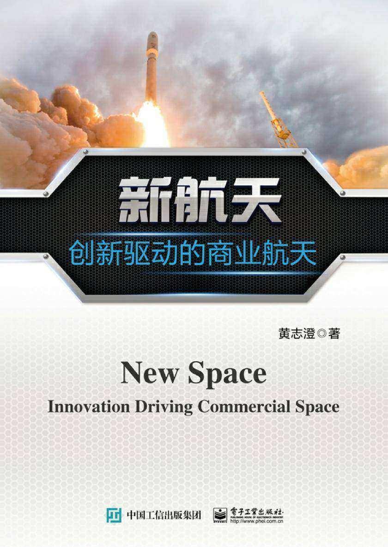 新航天:创新驱动的商业航天