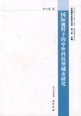 《韩非子》词汇研究