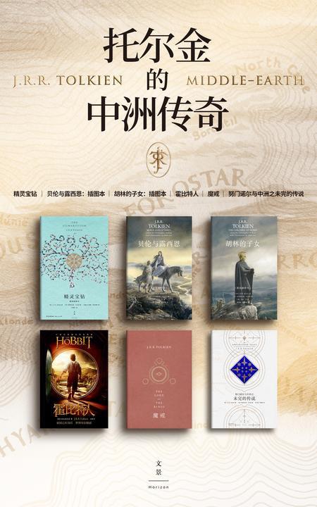 托尔金的中洲传奇(套装六册)