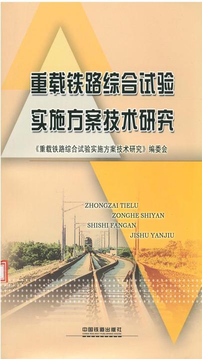 重载铁路综合试验实施方案技术研究