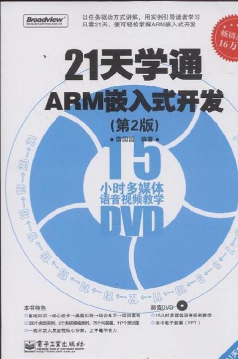 21天学通ARM嵌入式开发(第2版)(含DVD光盘1张)