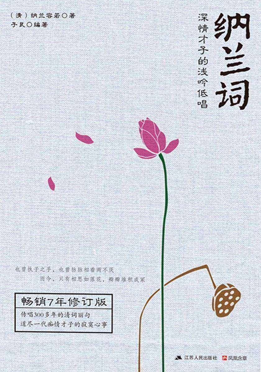纳兰词(豆瓣8.2)(纳兰容若传唱300多年的清词丽句,畅销7年修订版!内含57幅唯美古典画作)