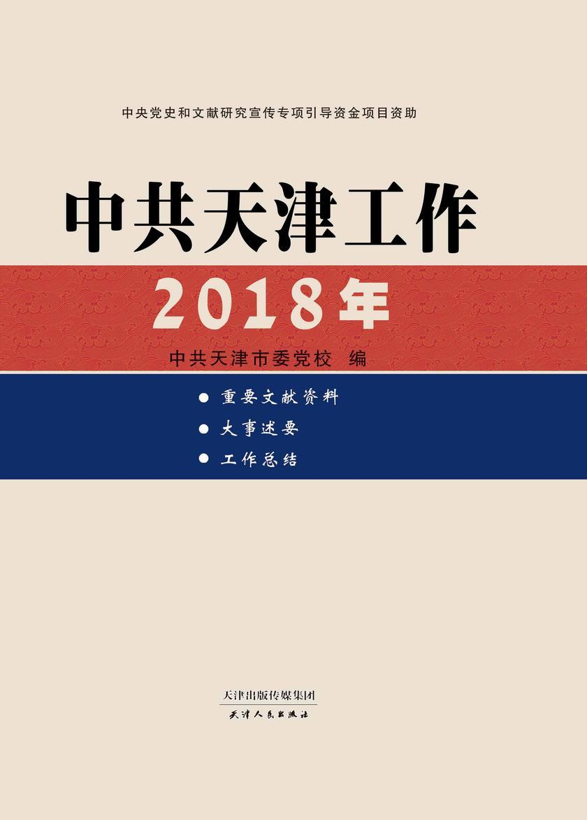 中共天津工作.2018年