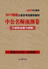 中公版2017福建公务员考试辅导教材:中公名师预测卷行政职业能力测验