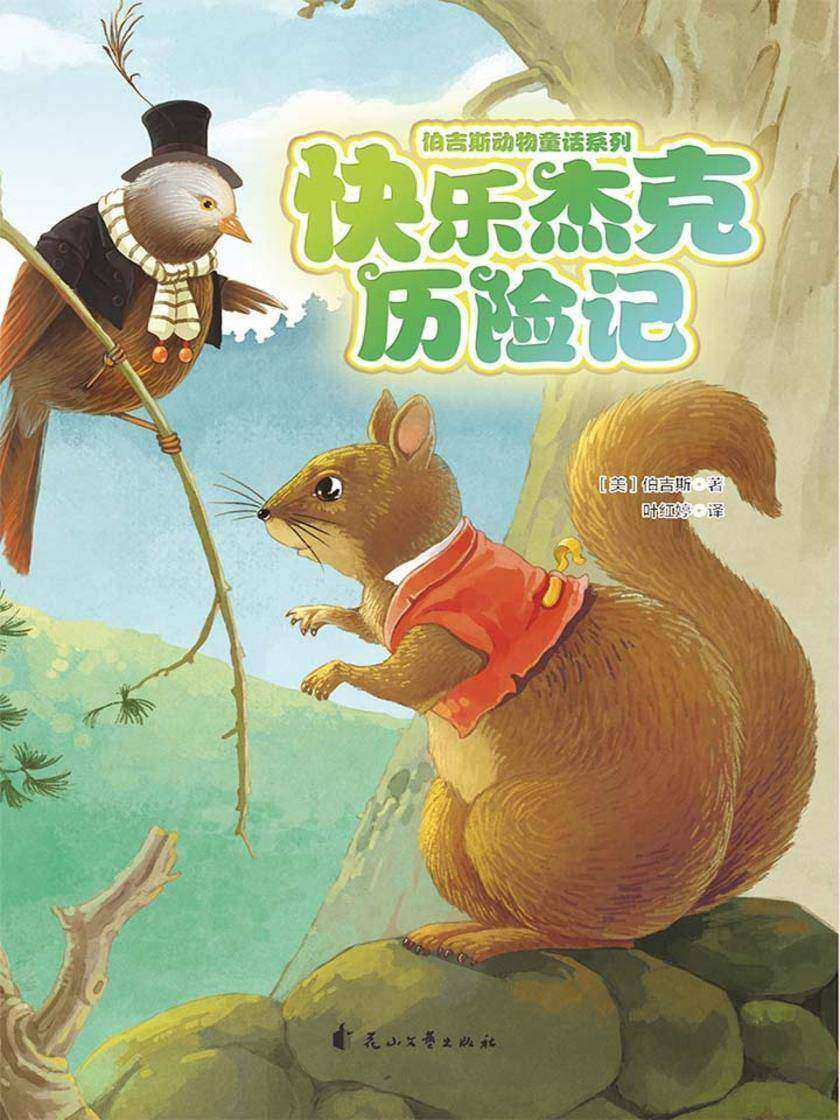 快乐杰克历险记(伯吉斯动物童话系列第一辑)