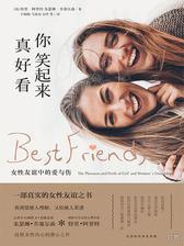 你笑起来真好看:女性友谊中的爱与伤(关于女性心理学的集大成之作。通过上百位女性的自述,深度解读敏感、复杂、 多变的女性内心情绪与女性间的动人友谊故事。)