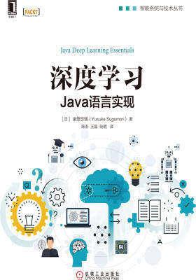 深度学习:Java语言实现