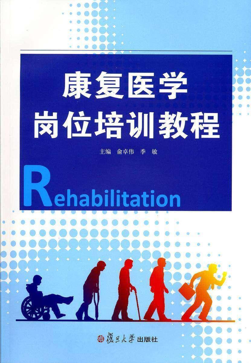 康复医学岗位培训教程(仅适用PC阅读)