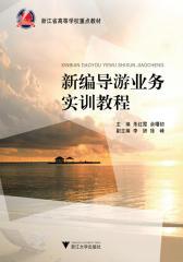 新编导游业务实训教程