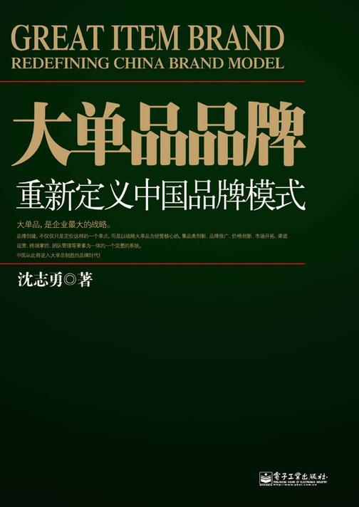 大单品品牌——重新定义中国品牌模式