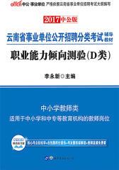 云南省事业单位公开招聘分类考试辅导教材·考前冲刺预测试卷·职业能力倾向测验(D类)