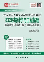 武汉理工大学资源与环境工程学院832环境科学与工程基础历年考研真题汇编(含部分答案)
