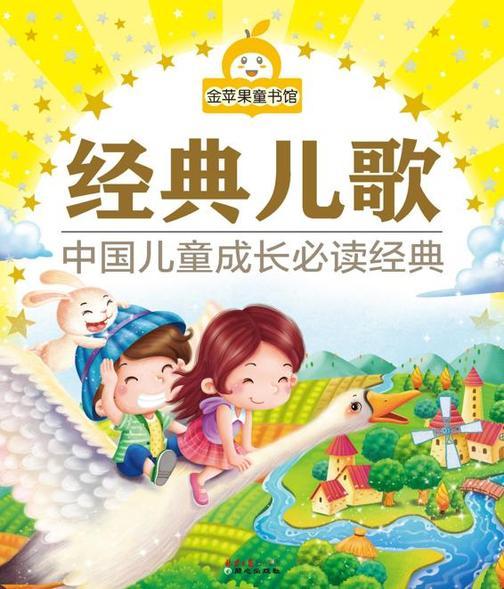 金苹果童书馆:经典儿歌(彩图注音版)