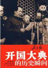 东方红:开国大典的历史瞬间(试读本)