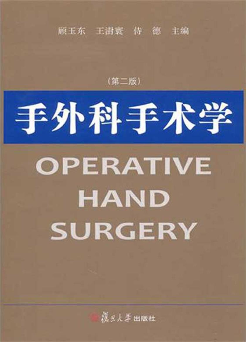 手外科手术学(第二版)(仅适用PC阅读)