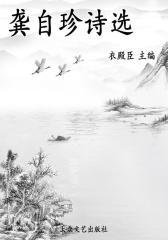 龚自珍诗选(中国历代诗分类集成)