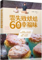 零失败烘焙60道幸福味(试读本)