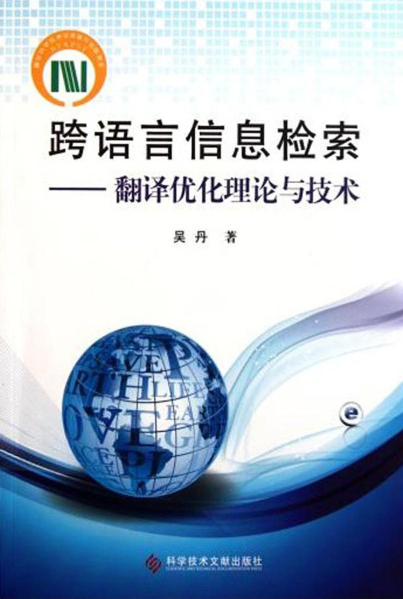 跨语言信息检索:翻译优化理论与技术(仅适用PC阅读)