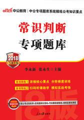 中公2018公务员录用考试专项题库常识判断