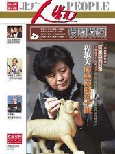 北广人物2018第23期(电子杂志)