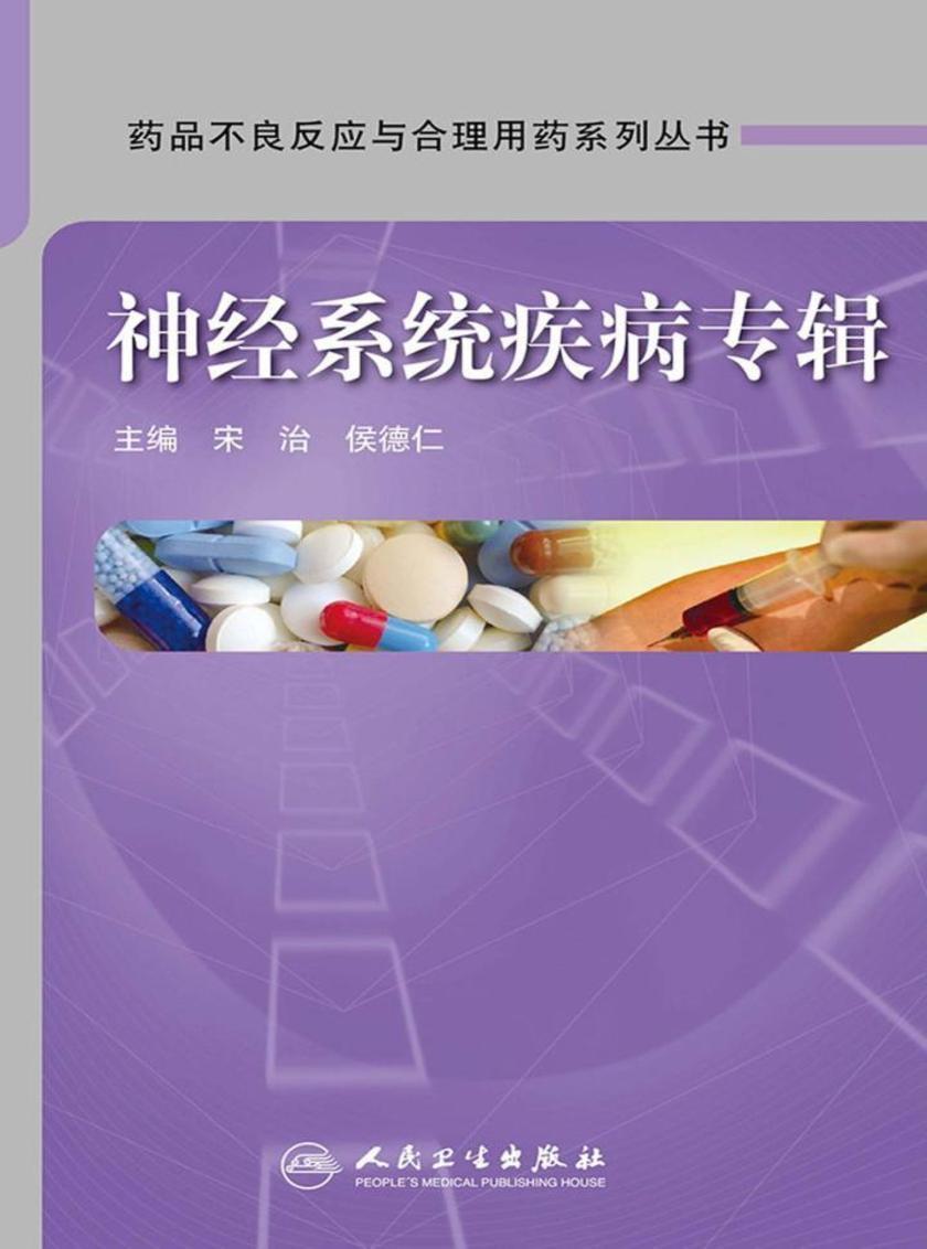 药品不良反应与合理用药系列丛书-神经系统疾病专辑