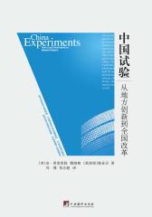 中国试验:从地方创新到全国改革