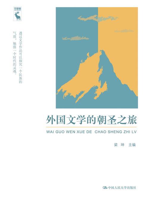 外国文学的朝圣之旅