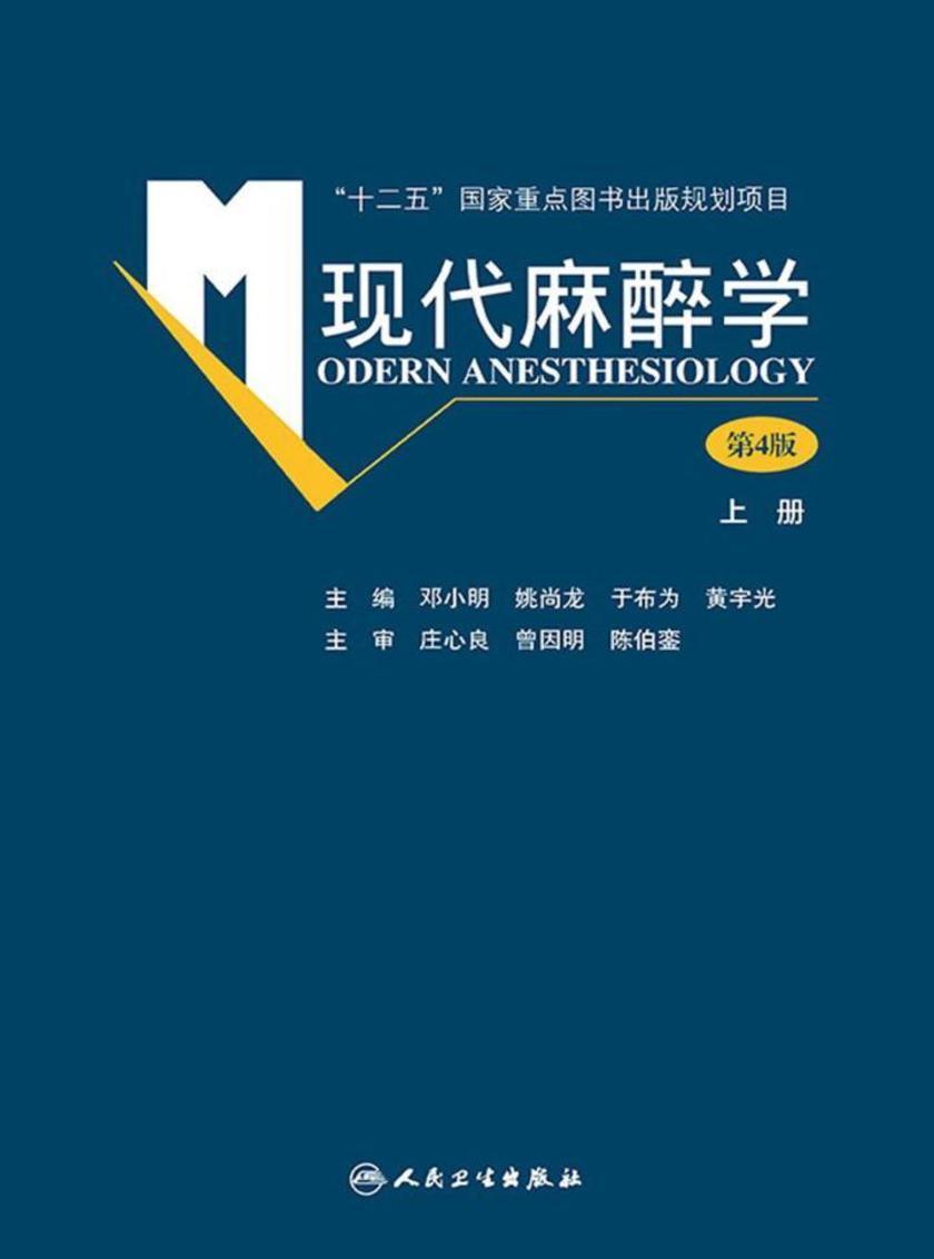现代麻醉学(第4版)上册