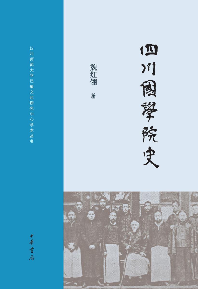 四川国学院史
