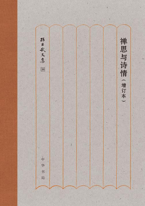 禅思与诗情(增订本)精--孙昌武文集