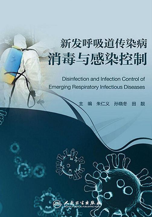 新发呼吸道传染病消毒与感染控制
