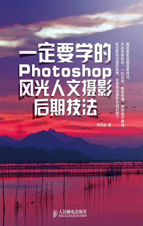 一定要学的Photoshop风光人文摄影后期技法(不附带光盘)
