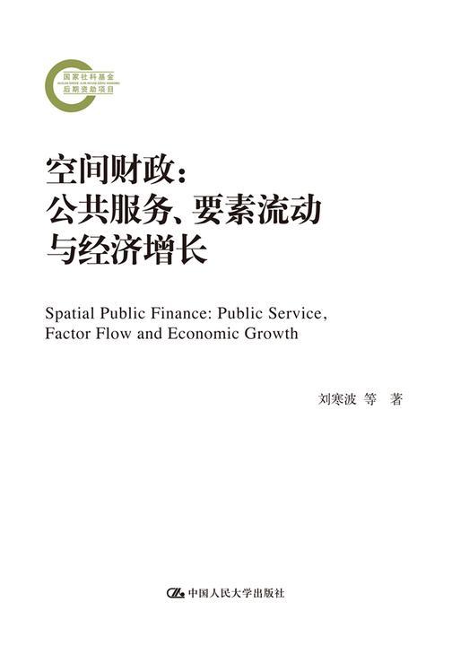 空间财政:公共服务、要素流动与经济增长(国家社科基金后期资助项目)