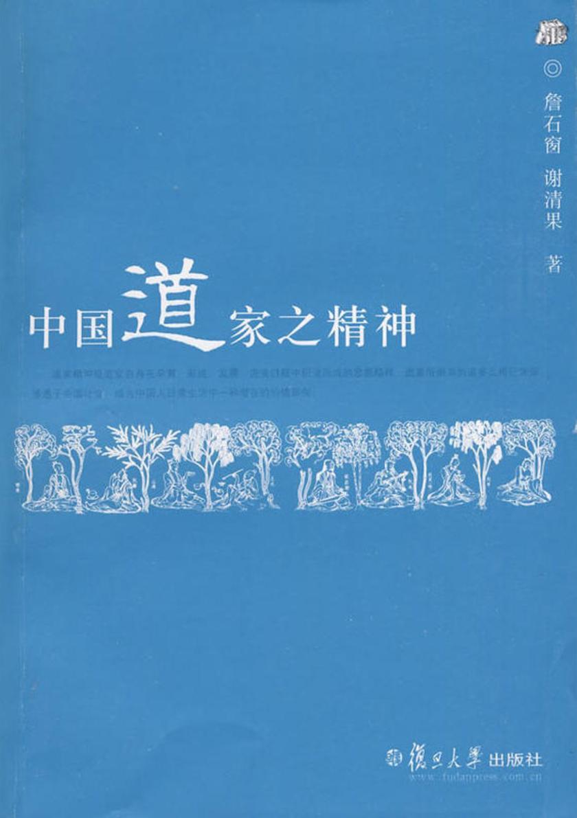中国道家之精神
