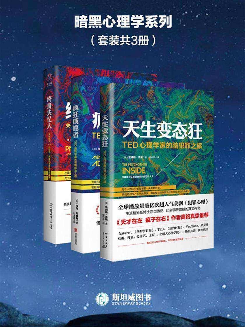 暗黑心理学系列(套装共3册)