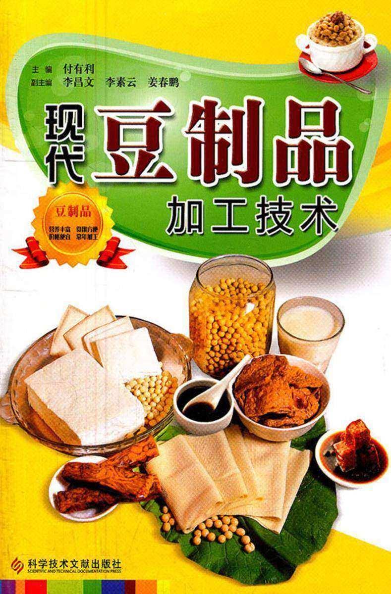 现代豆制品加工技术(仅适用PC阅读)