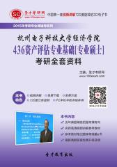 [3D电子书]圣才学习网·2015年杭州电子科技大学经济学院436资产评估专业基础[专业硕士]考研全套资料(仅适用PC阅读)