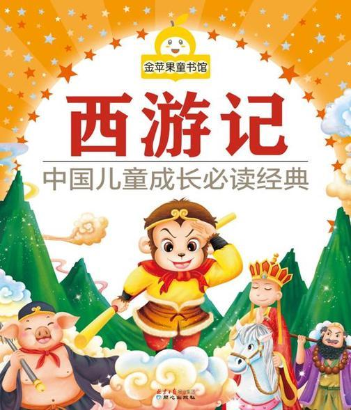 金苹果童书馆:西游记(彩图注音版)