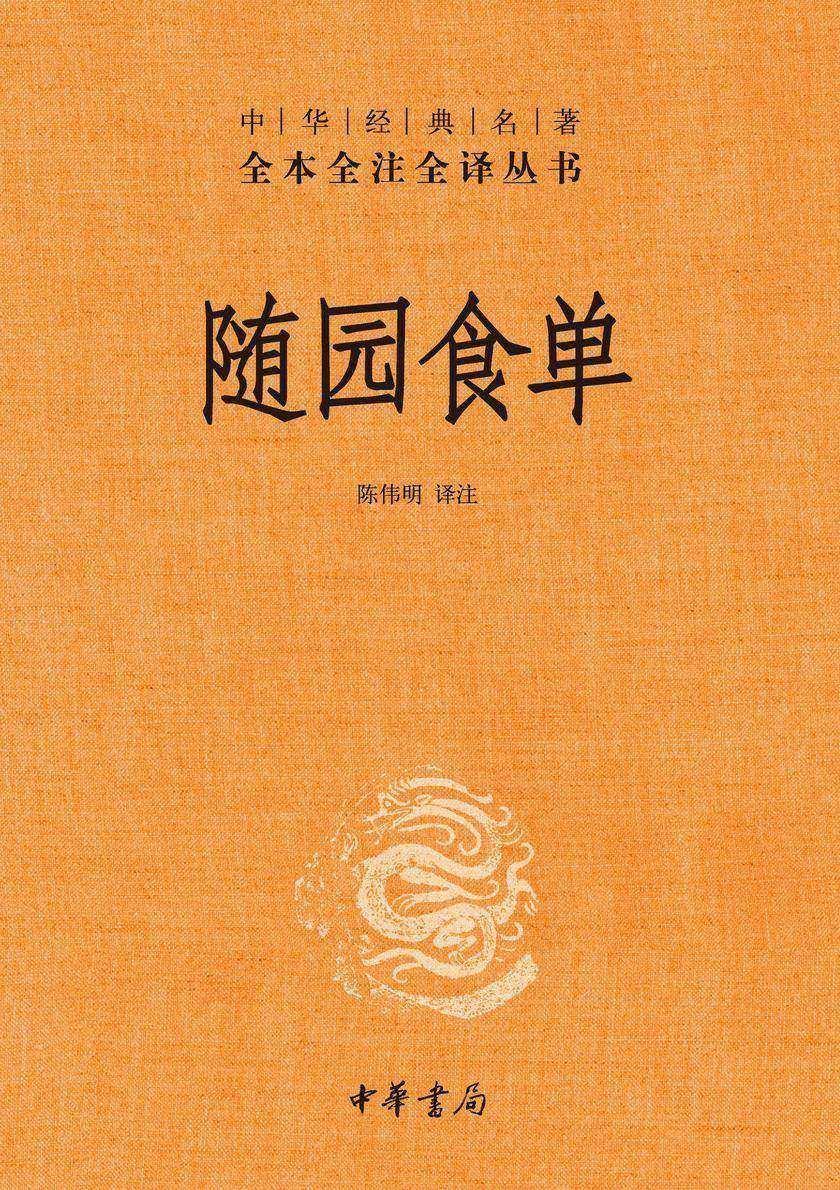 随园食单(精)--中华经典名著全本全注全译