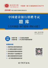 2017年中国建设银行招聘考试题库【历年真题+章节题库+模拟试题】