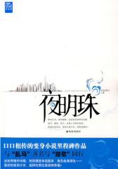 夜明珠(试读本)