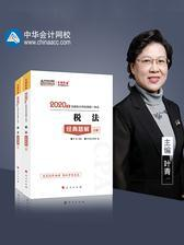 注册会计师2020考试教材辅导  中华会计网校 梦想成真 2020年注册会计师经典题解(上下册)-税法