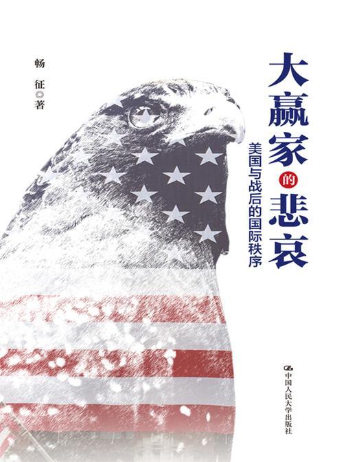 大赢家的悲哀:美国与战后的国际秩序