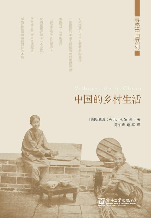 中国的乡村生活