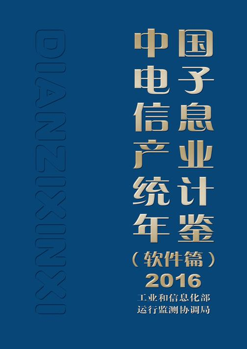 中国电子信息产业统计年鉴(软件篇)2016
