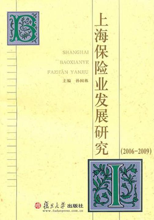 上海保险业发展研究(2006—2009)