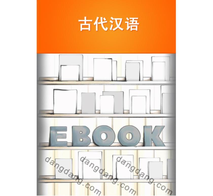 古代汉语(仅适用PC阅读)